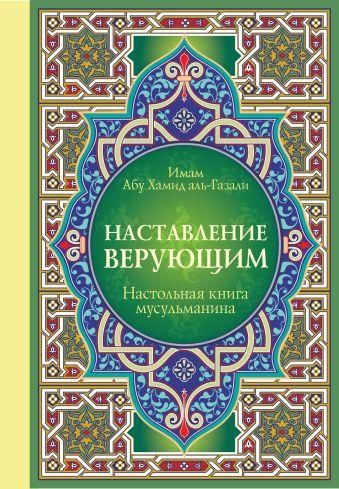 Настольная книга мусульманина: Наставление верующим Имам Абу Х.