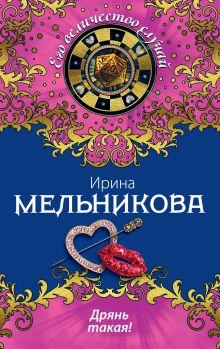 Мельникова И.А. - Дрянь такая! обложка книги