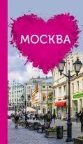 Москва для романтиков от ЭКСМО