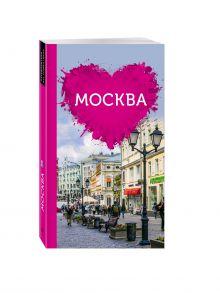 Москва для романтиков обложка книги