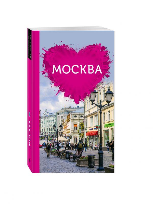 Москва для романтиков Чередниченко О.