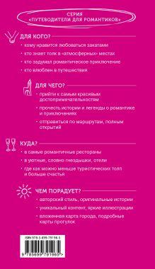 Обложка сзади Москва для романтиков Чередниченко О.
