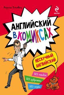 Поповец М.А. - Английский в комиксах обложка книги
