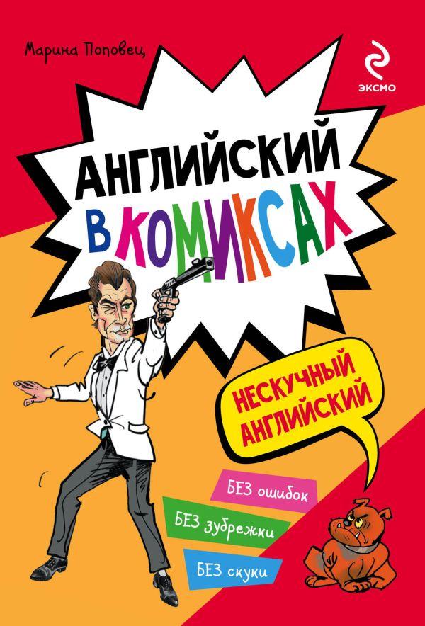 Английский в комиксах Поповец М.А.