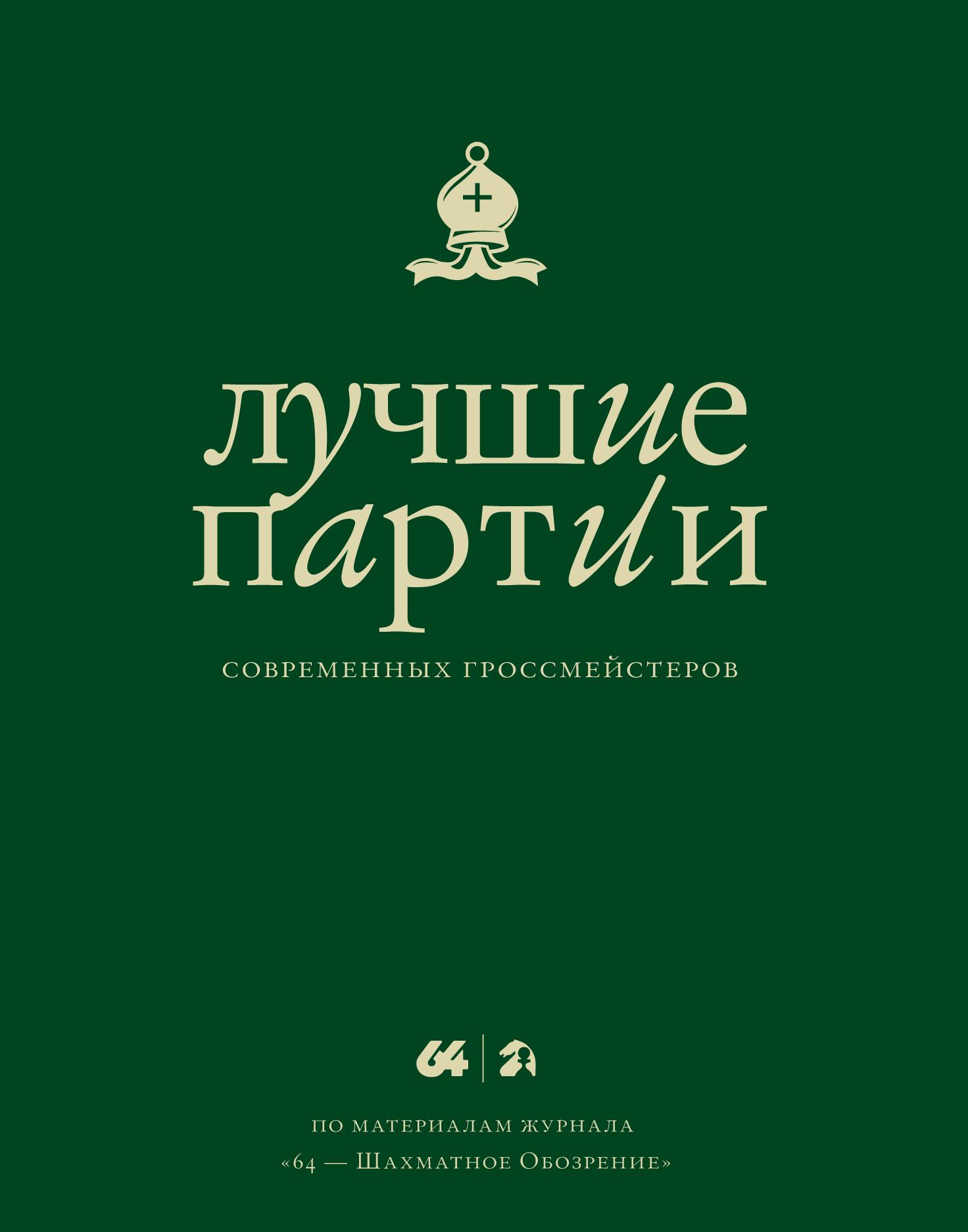 Лучшие партии современных гроссмейстеров (зеленая) ( Глуховский М.В.  )