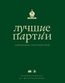 Глуховский М.В. - Лучшие партии современных гроссмейстеров (зеленая) обложка книги