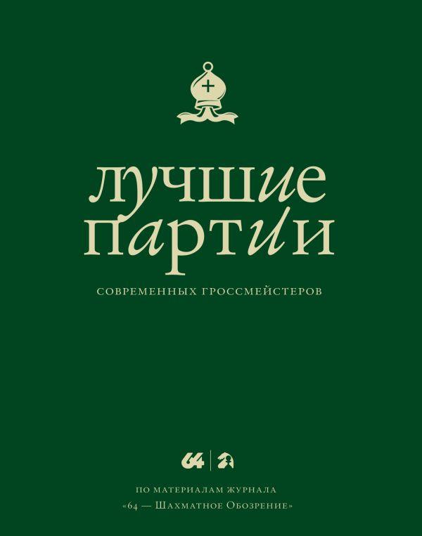 Лучшие партии современных гроссмейстеров (зеленая) Глуховский М.В.