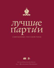 Глуховский М.В. - Лучшие партии современных гроссмейстеров (красная) обложка книги