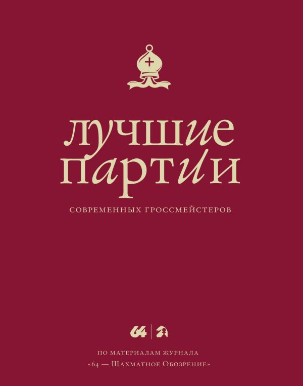 Лучшие партии современных гроссмейстеров (красная) Глуховский М.В.