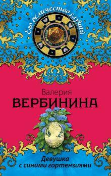 Девушка с синими гортензиями обложка книги