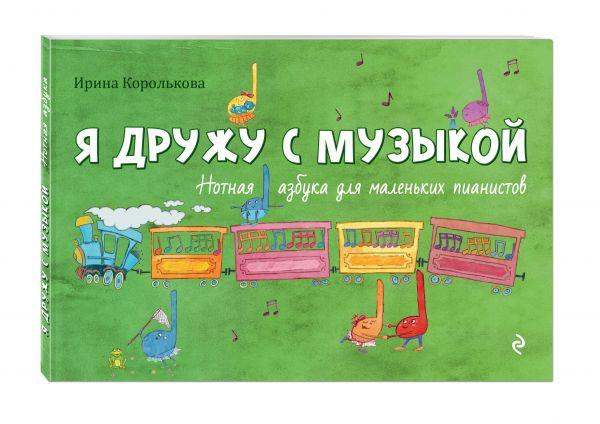 Я дружу с музыкой. Нотная азбука для маленьких пианистов (книга с карточками) Королькова И.