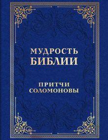 - Мудрость Библии. Притчи Соломоновы обложка книги