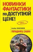 Максимов А.В. - Попаданец Сашка' обложка книги