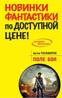 Тихомиров А. - Поле боя обложка книги