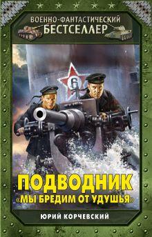 Корчевский Ю.Г. - Подводник. «Мы бредим от удушья» обложка книги