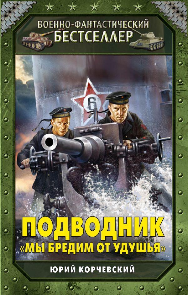Подводник. «Мы бредим от удушья» Корчевский Ю.Г.