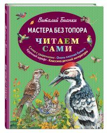 Бианки В.В. - Мастера без топора (ил. М. Белоусовой) обложка книги
