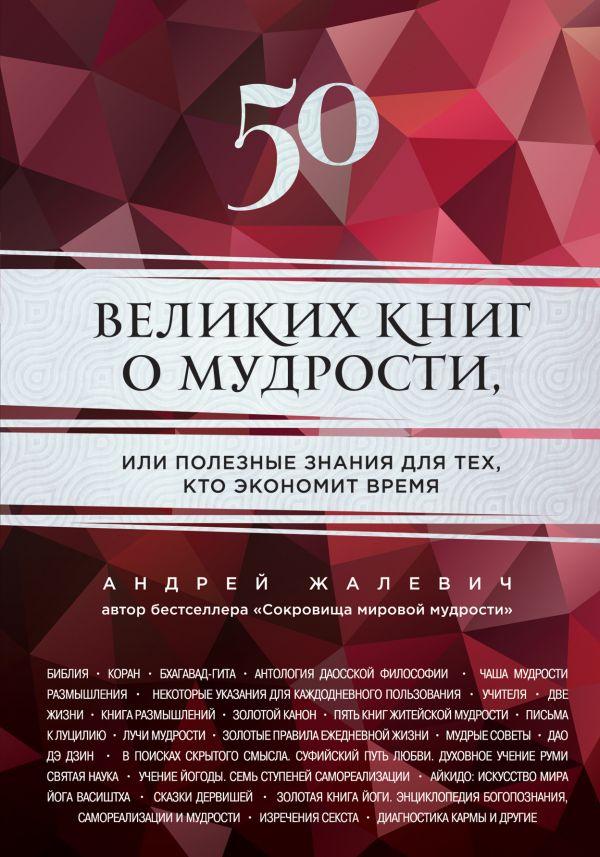 50 великих книг о мудрости, или полезные знания для тех, кто экономит время Жалевич А.