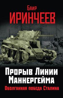 Обложка Прорыв Линии Маннергейма. Оболганная победа Сталина Баир Иринчеев