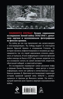 Обложка сзади Прорыв Линии Маннергейма. Оболганная победа Сталина Баир Иринчеев