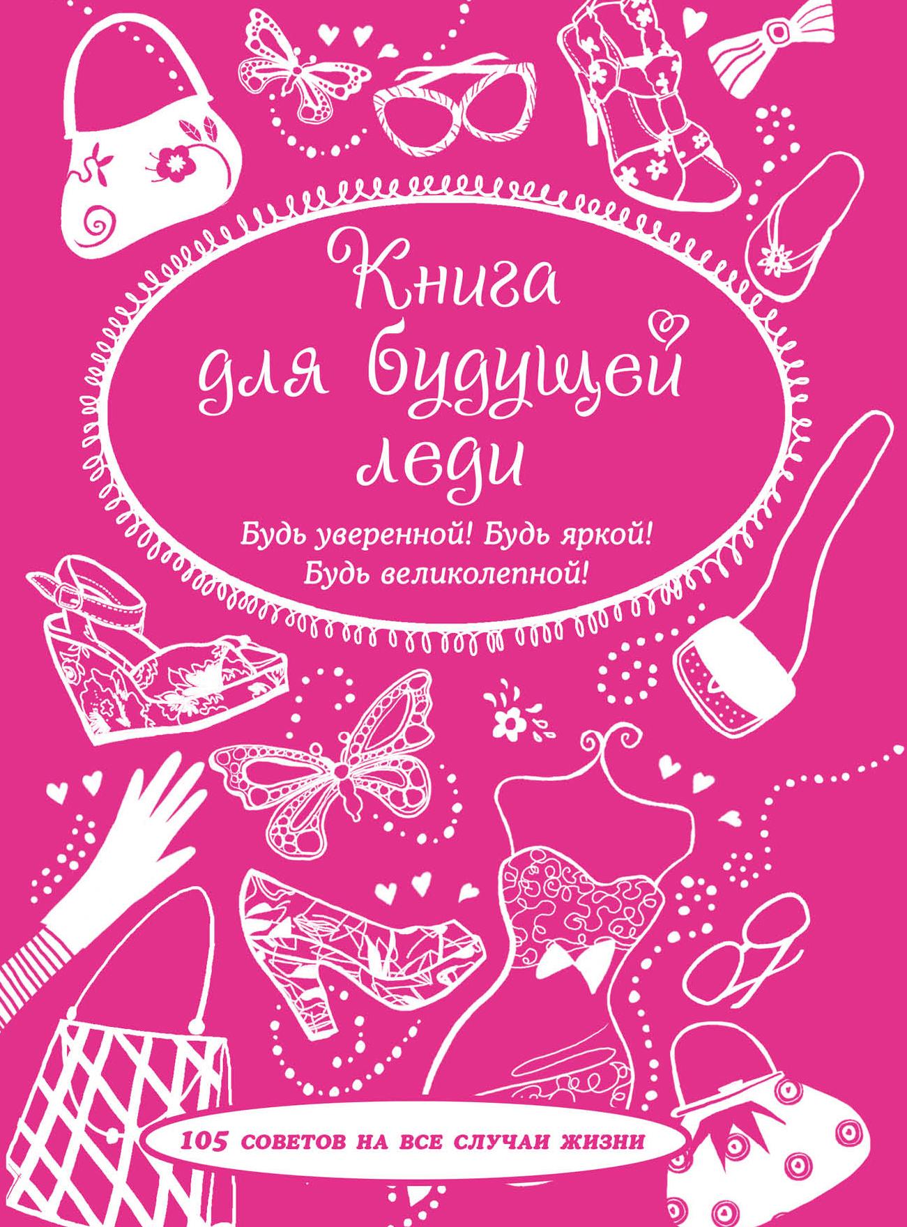 Книга для будущей леди. 105 советов на все случаи жизни