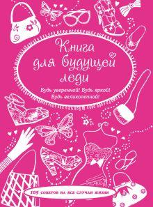 Джеффри С., Бхайро-Смит В. - Книга для будущей леди. 105 советов на все случаи жизни обложка книги