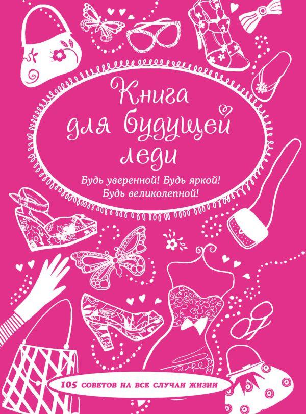 Книга для будущей леди. 105 советов на все случаи жизни Джеффри С., Бхайро-Смит В.