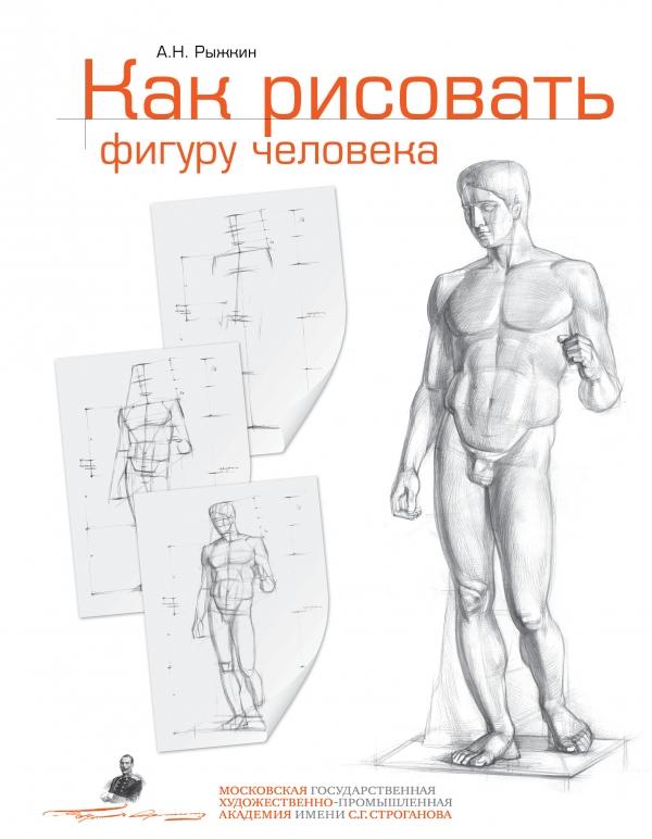 Как рисовать фигуру человека. Пособие для поступающих в художественные вузы Рыжкин А.Н.
