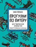 Блокнот «Прогулки по Питеру» (зеленый) (2-е изд., исправленное и дополненное)