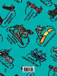 Обложка сзади Блокнот «Прогулки по Питеру» (зеленый) (2-е изд., исправленное и дополненное) Яна Франк