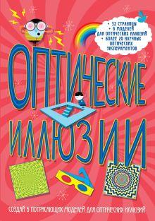 - Оптические иллюзии обложка книги
