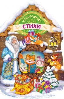 Новогодние стихи (домик) обложка книги