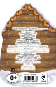 Обложка сзади Новогодние стихи (домик) Дружинина М.В.