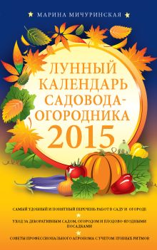 Мичуринская М. - Лунный календарь садовода-огородника 2015 обложка книги