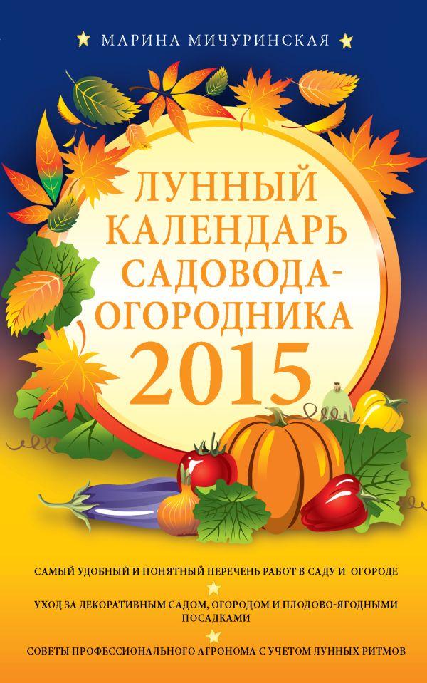 Лунный календарь садовода-огородника 2015 Мичуринская М.