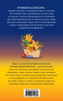 Обложка сзади Лунный календарь садовода-огородника 2015 Марина Мичуринская