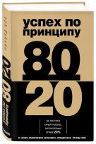 Кох Р. - Успех по принципу 80/20. Как построить карьеру и бизнес, используя ваши лучшие 20%' обложка книги