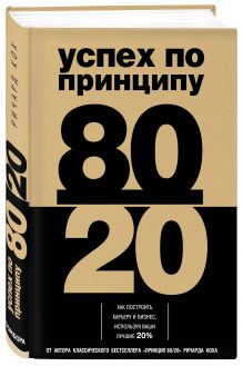 Кох Р. - Успех по принципу 80/20. Как построить карьеру и бизнес, используя ваши лучшие 20% обложка книги