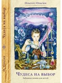 Ольгина О., Афанасьева М. - Чудеса на выбор. Забавная химия для детей обложка книги