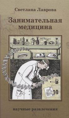 Лаврова С.А., Курнавина Е. - Занимательная медицина обложка книги