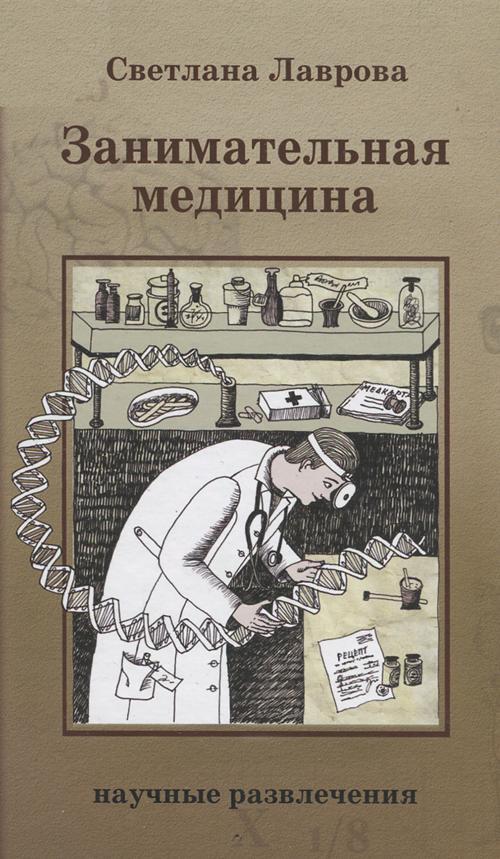 Занимательная медицина Лаврова С.А., Курнавина Е.