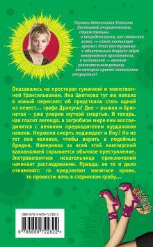 Обложка сзади Вулкан на шпильках, или Корона вампирской империи Татьяна Луганцева