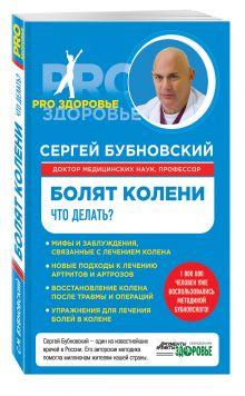 Бубновский С.М. - Болят колени. Что делать? обложка книги