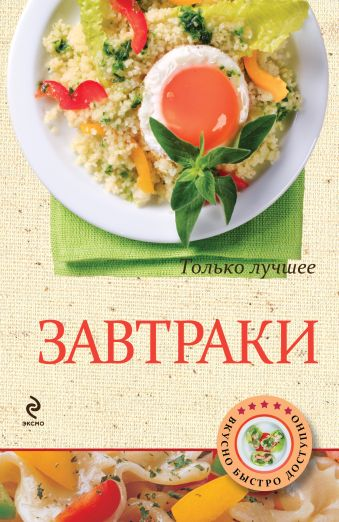 Завтраки Жук К.В.