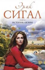 История любви обложка книги