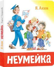 Я. Л. Аким - Неумейка обложка книги