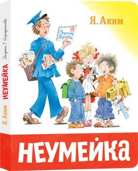 Неумейка Я. Л. Аким
