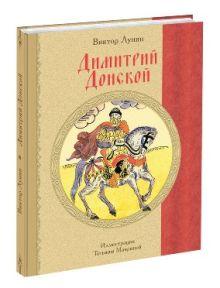 Лунин В.В - Димитрий Донской: Историческая повесть обложка книги