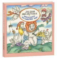 Л.М. Шульгина - Приходите на чашечку чая!: сказка обложка книги
