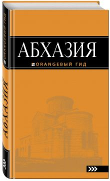 Романова А.Г., Сусид А.Д. - Абхазия : путеводитель. 2-е изд. доп. и испр. обложка книги